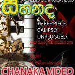 Sihanada Music Center